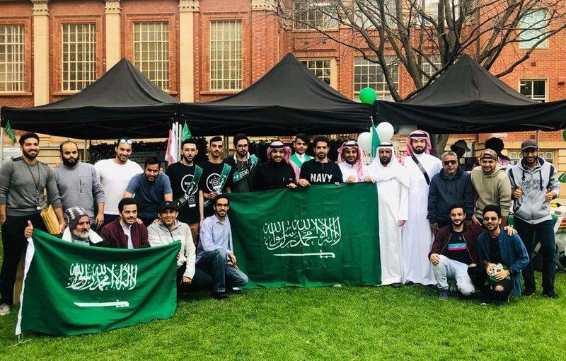 بالصور.. السعوديون في استراليا يحتفلون باليوم الوطني الـ 89 للمملكة