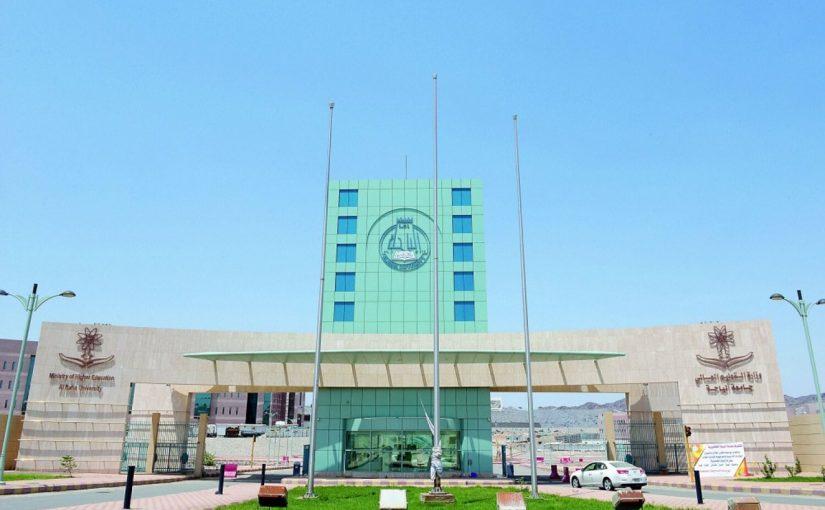 جامعة الباحه تسجيل دخول