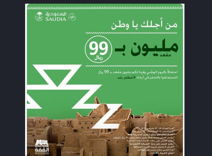 عروض الخطوط الجوية السعودية بمناسبة اليوم الوطني الـ 89