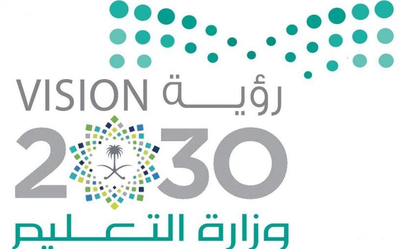 صور شعار وزارة التعليم مع الرؤية جديدة موسوعة