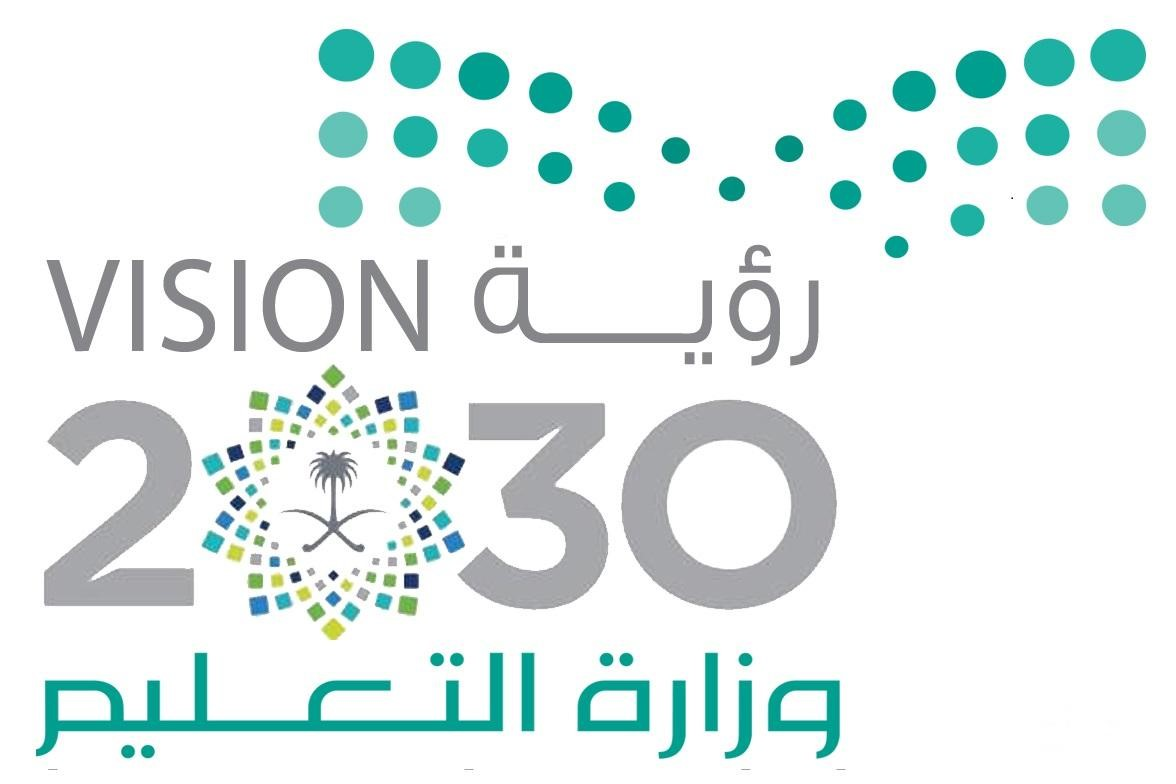 صور شعار وزارة التعليم مع الرؤية جديدة