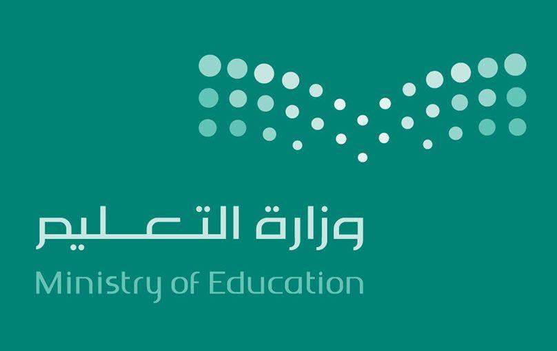 شعار وزارة التعليم 1441 موسوعة