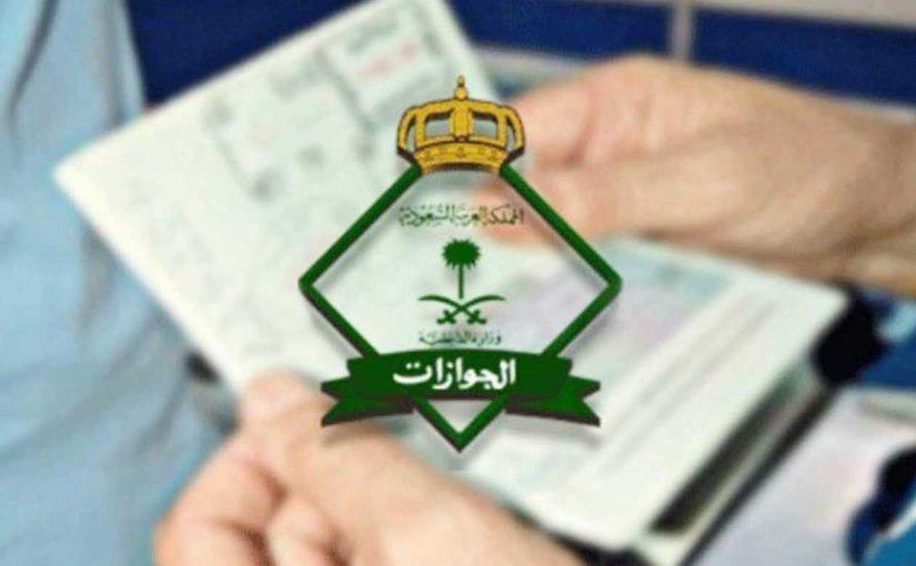 الجوازات تبين إجراءات حصول المكفول على تأشيرة خروج نهائي عند وفاة كفيله