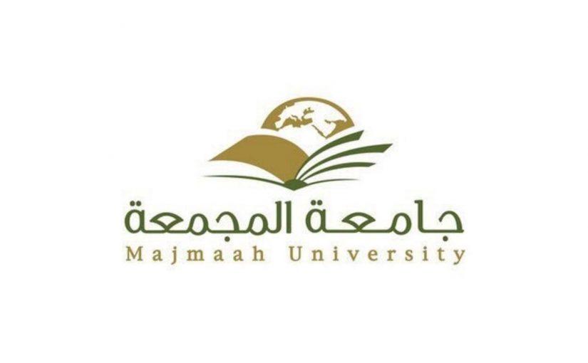 صور شعار جامعة المجمعة جديدة موسوعة