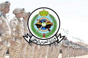 شعار الحرس الوطني