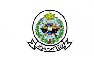 صور شعار الحرس الوطني جديدة