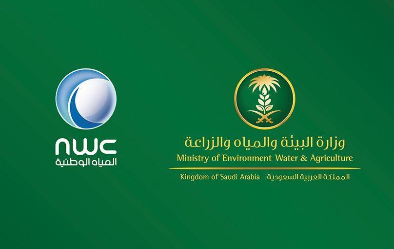 الاستعلام عن فاتورة المياه السعودية برقم العداد من موقع وزارة البيئة والمياه والزراعة