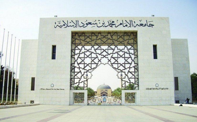أسباب تصدر هاشتاق جامعة الإمام بتويتر السعودية