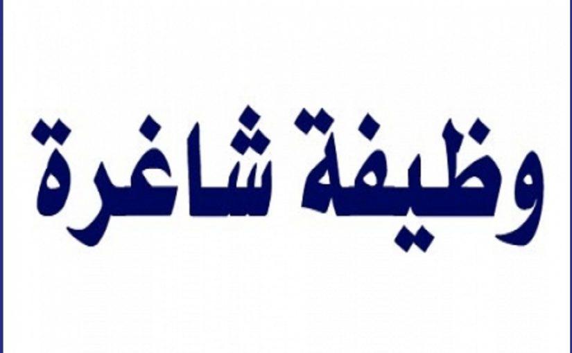 وظائف شاغرة لحديثي التخرج في شركة بوبا العربية بالخبر وجدة