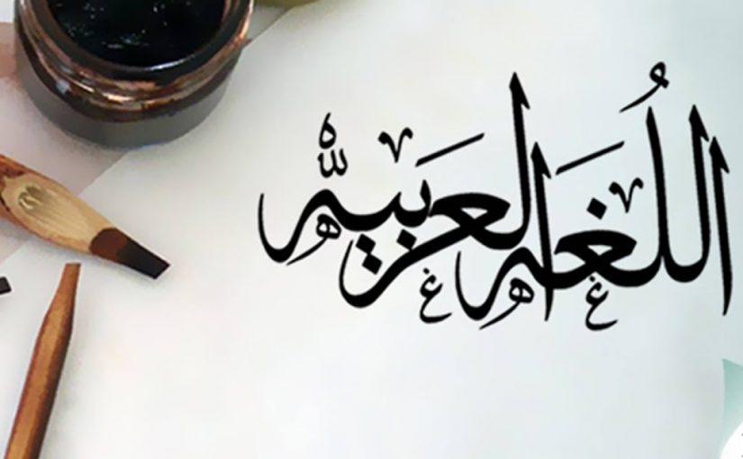 أهمية اللغة العربية في حياتنا