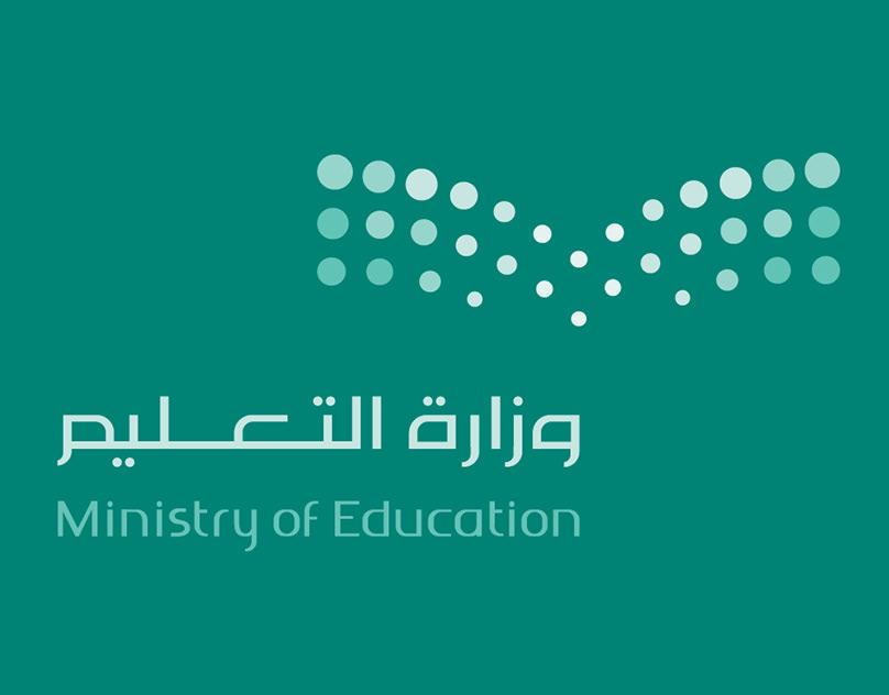 صور شعار وزارة التعليم png جديدة