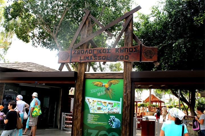 حديقة حيوان ليماسول – Limassol Zoo