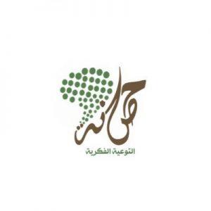 شعار حصانة
