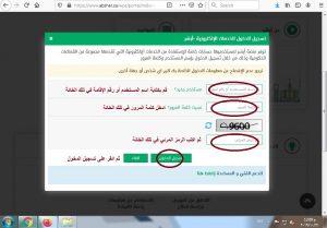 الاستعلام عن صدور تأشيرة خروج وعودة مقيم