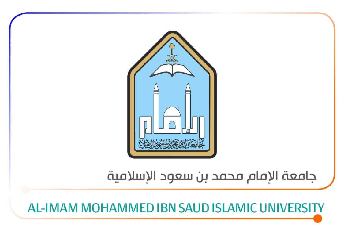 صور شعار جامعة الامام محمد بن سعود جديدة