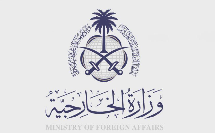 شروط طلب زيارة شخصية للسعودية