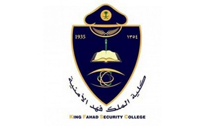 إعلان نتائج القبول النهائي لدورة الضباط الجامعيين 49 بكلية الملك فهد الأمنية