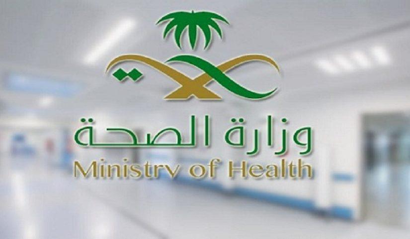 10951 وظيفة شاغرة للرجال والنساء في وزارة الصحة السعودية