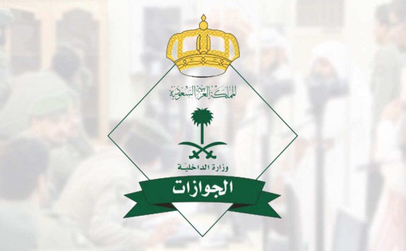 الجوازات: هوية المتزوجة بسعودي صالحة خمس سنوات، ويمكن تجديدها عبر أبشر