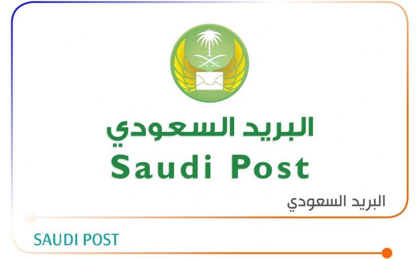 تقفي اثر البريد السعودي