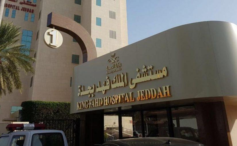 الحجز مستشفى الملك فهد للقوات المسلحة