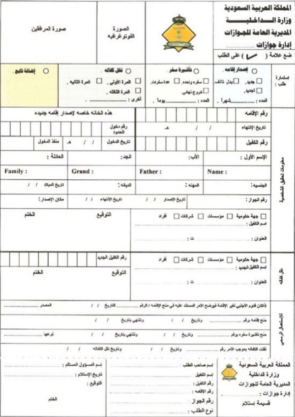 استمارة نقل معلومات الجواز