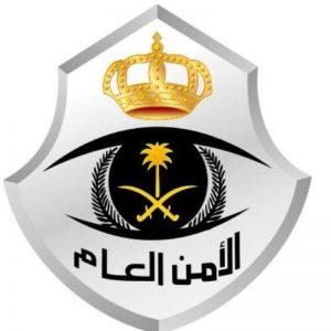 صور شعار الامن العام جديدة