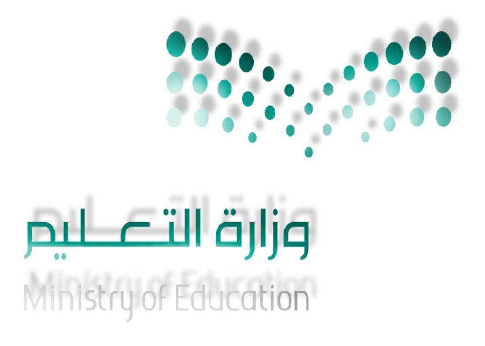 صور شعار وزارة التعليم 1441