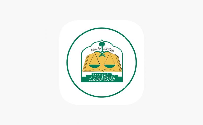 وزارة العدل تسجيل وكالة الكترونية