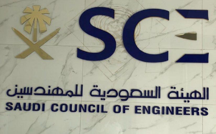 شروط الهيئة السعودية للمهندسين والاعتماد المهني