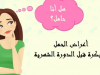 تجربتي مع علامات الحمل قبل الدوره نصيحه للبنات