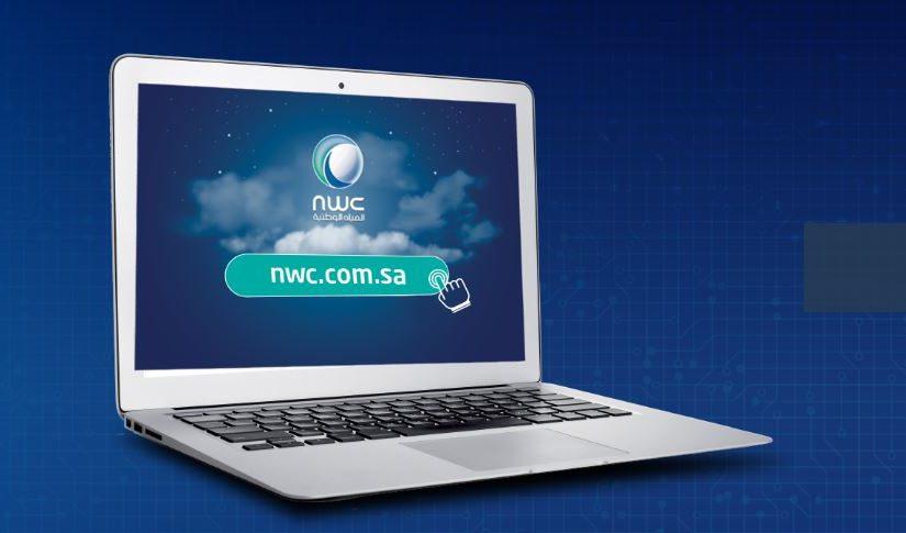 الاستعلام عن فاتورة المياه الإلكترونية ورقم الحساب الجديد لفواتير العقارات الرقمية