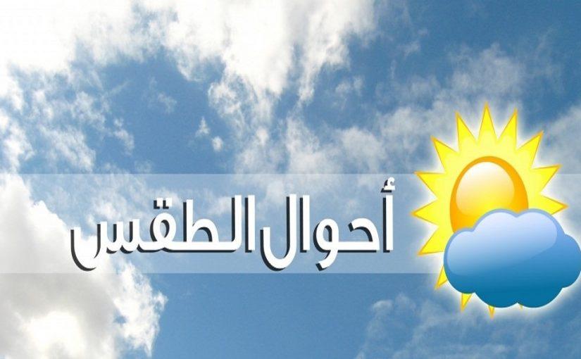 الطقس في السعودية اليوم 2 أكتوبر