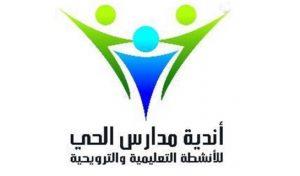 صور شعار نادي الحي