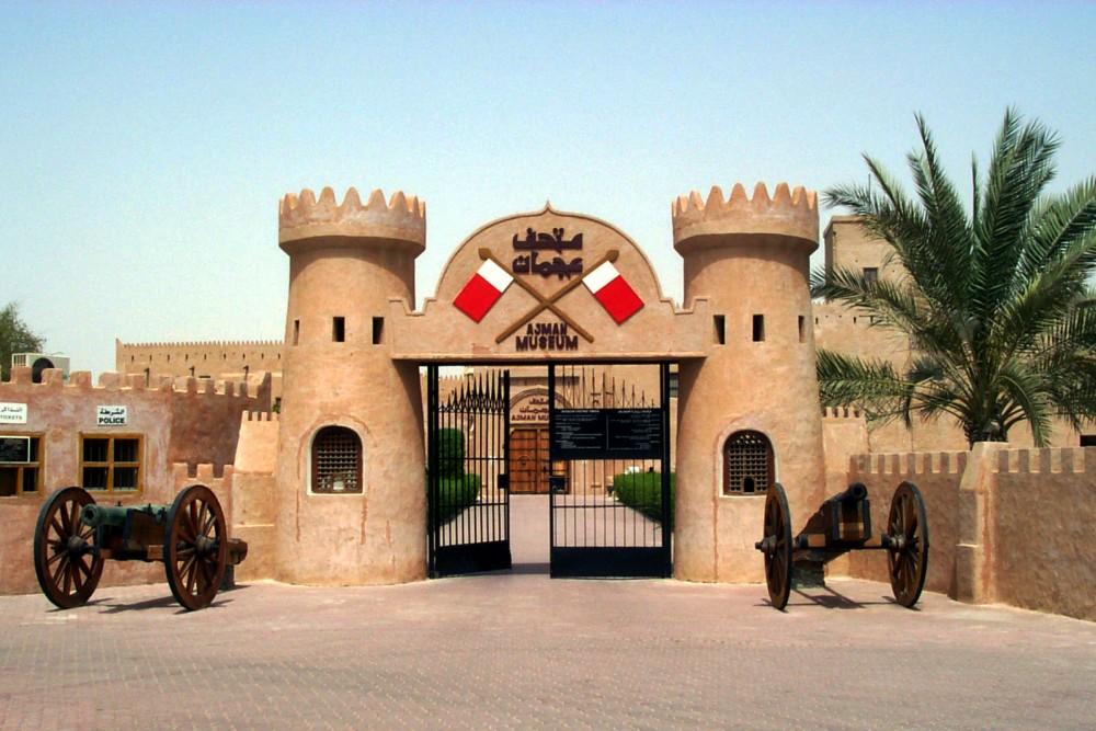 متحف عجمان الإمارات