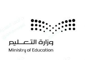 صور شعار الوزارة التعليم جديدة