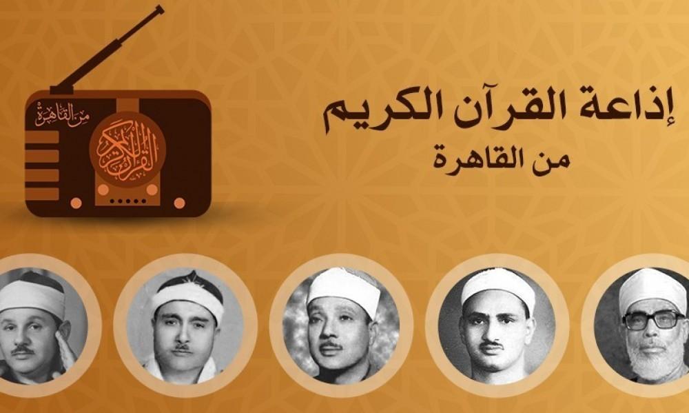 إذاعة القرآن الكريم من القاهرة – بث مباشر