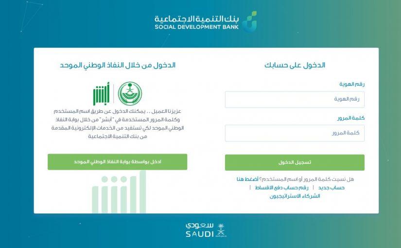 رابط دخول حسابي بنك التسليف استعلام عن القروض والأقساط برقم الهوية