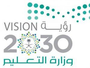 صور شعار التعليم مع الرؤية جديدة