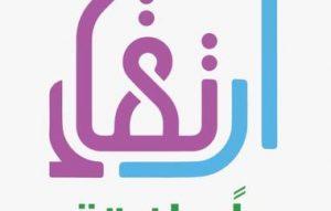 صور شعار ارتقاء الشراكة المجتمعية جديدة