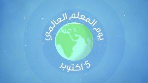 شعار يوم المعلم