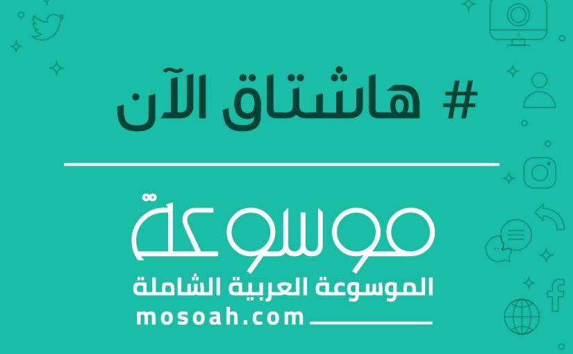 ترند تويتر مصر الان