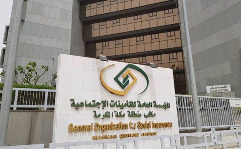 قرار إلزامي جديد من التأمينات حول السعوديين العاملين بالقطاع الخاص.. تعرف عليه