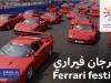 موعد فعالية مهرجان فيراري الرياض نوفمبر 2019