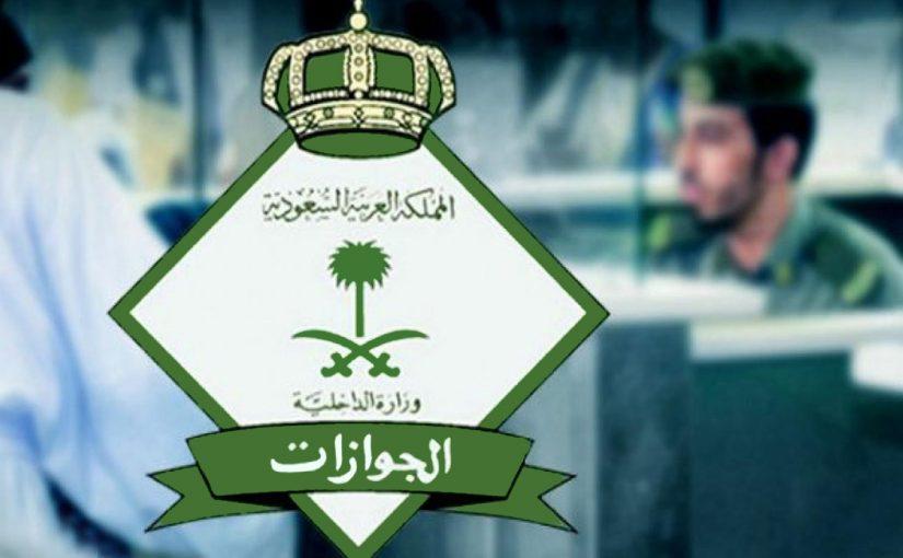 الاستعلام عن تأشيرة دخول السعودية