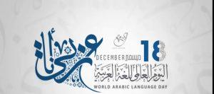 صور شعار اليوم العالمي للغة العربية 1441
