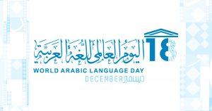 شعار اليوم العالمي للغة العربية 1441