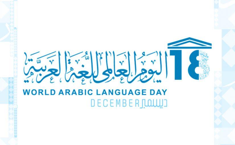 صور شعار اليوم العالمي للغة العربية جديدة