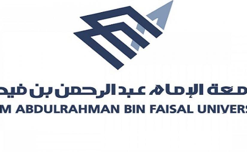 شعار جامعة الامام عبدالرحمن بن فيصل الجديد