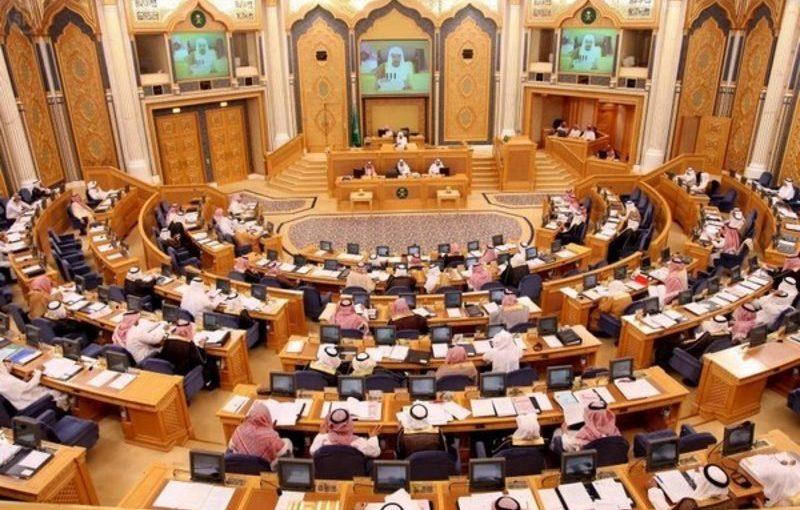 جدول أعمال مجلس الشورى السعودي.. تعديل مواد نظامي وثائق السفر والأحوال المدنية